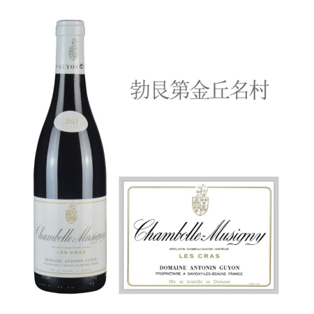 2013年古永酒庄克拉斯(香波-慕西尼村)红葡萄酒