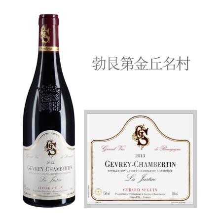2013年赛甘酒庄杰斯特(热夫雷-香贝丹村)红葡萄酒