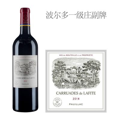 2014年拉菲珍宝(小拉菲)红葡萄酒