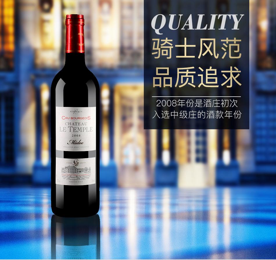 2008年圣殿酒庄红葡萄酒_01