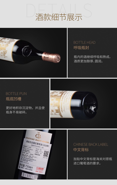 2018年侯伯王庄园红葡萄酒