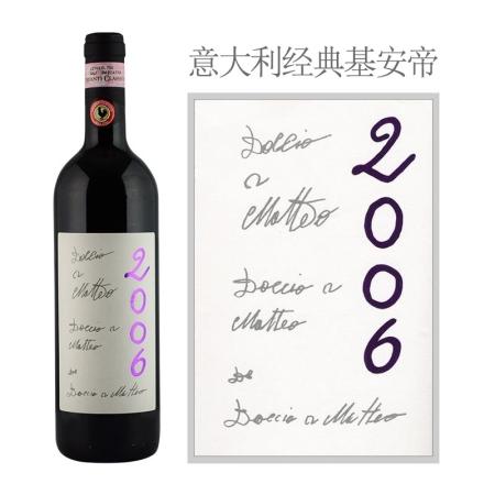 2006年马泰奥经典基安帝珍藏红葡萄酒
