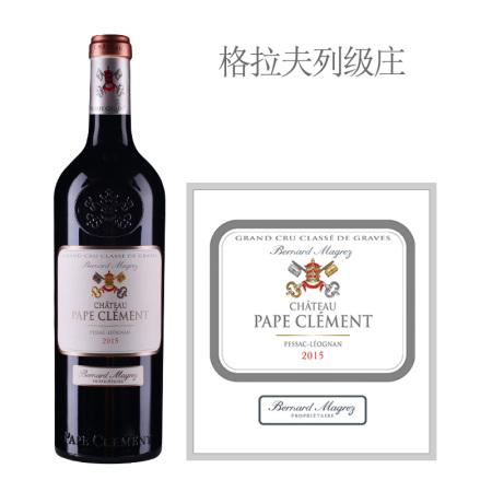 2015年克莱蒙教皇堡红葡萄酒