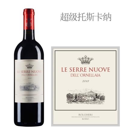 2013年欧纳拉雅酒庄乐赛瑞红葡萄酒