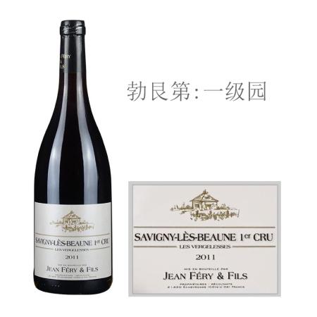2011年让费里父子酒庄韦热莱斯(萨维尼一级园)红葡萄酒