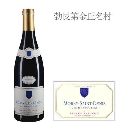 2011年诺尊酒庄赫本特(莫雷-圣丹尼村)老藤红葡萄酒