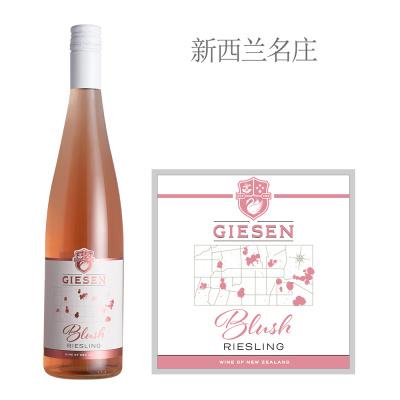 2020年吉尔森酒庄雷司令桃红葡萄酒