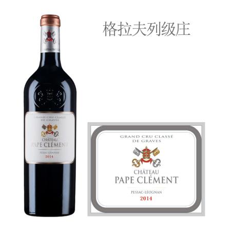 2014年克莱蒙教皇堡红葡萄酒
