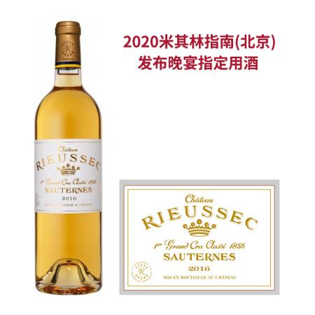 2016年莱斯古堡贵腐甜白葡萄酒