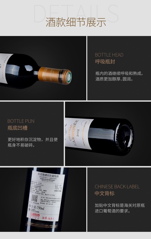 2012年拉若斯酒庄红葡萄酒-细节