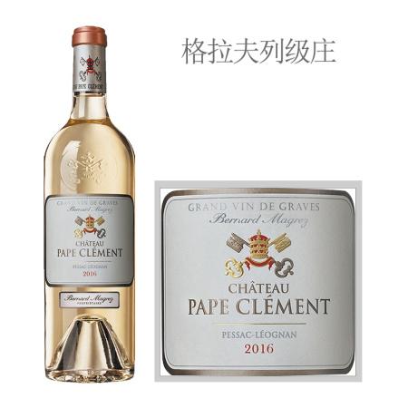 2016年克莱蒙教皇堡白葡萄酒