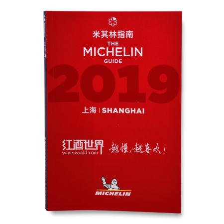 2019上海米其林指南