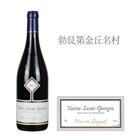 2013年佳维那酒庄(夜圣乔治村)红葡萄酒