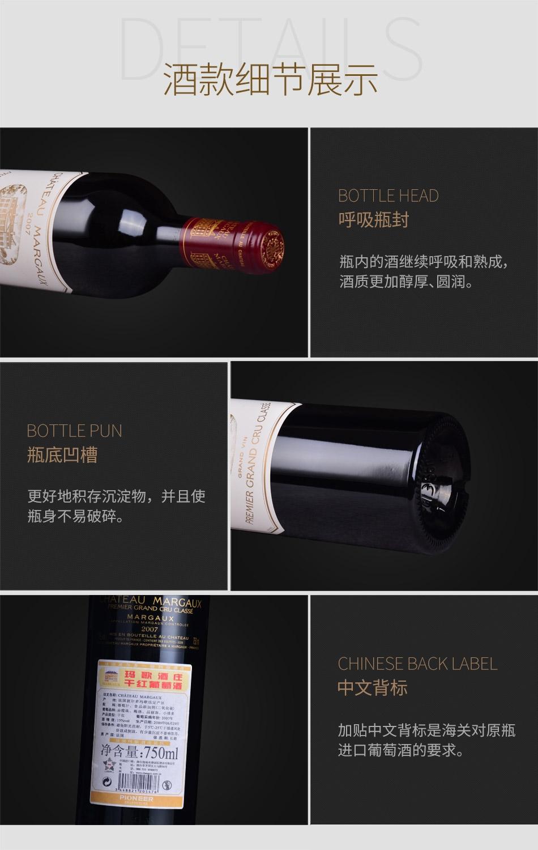 2007年玛歌酒庄干红葡萄酒