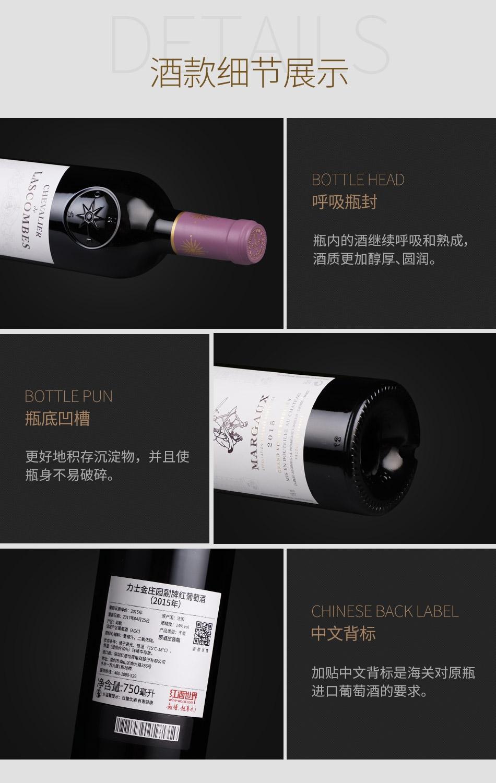 2015年力士金庄园副牌红葡萄酒