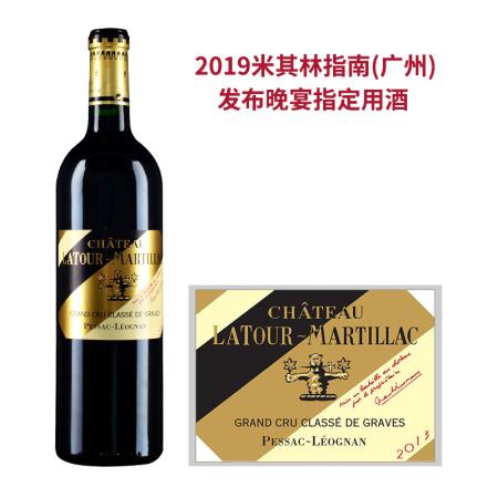 2013年拉图玛蒂雅克酒庄红葡萄酒