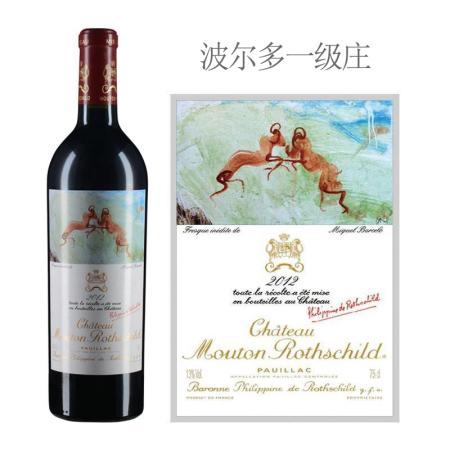 2012年木桐酒庄红葡萄酒