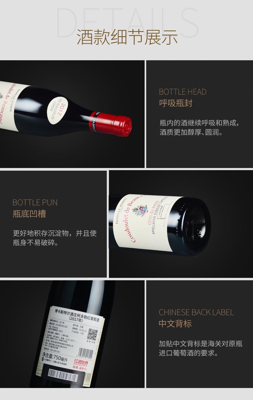 2017年博卡斯特尔酒庄柯多勒红葡萄酒