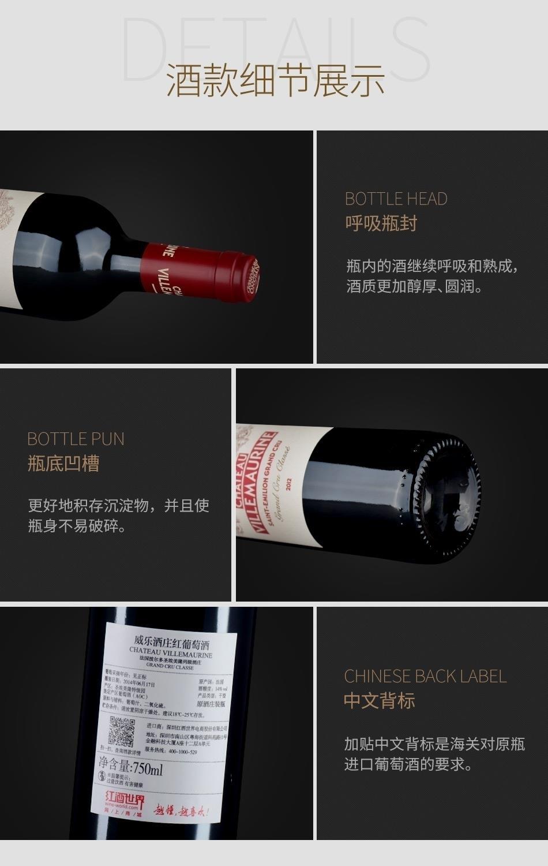2012年威乐酒庄红葡萄酒-细节