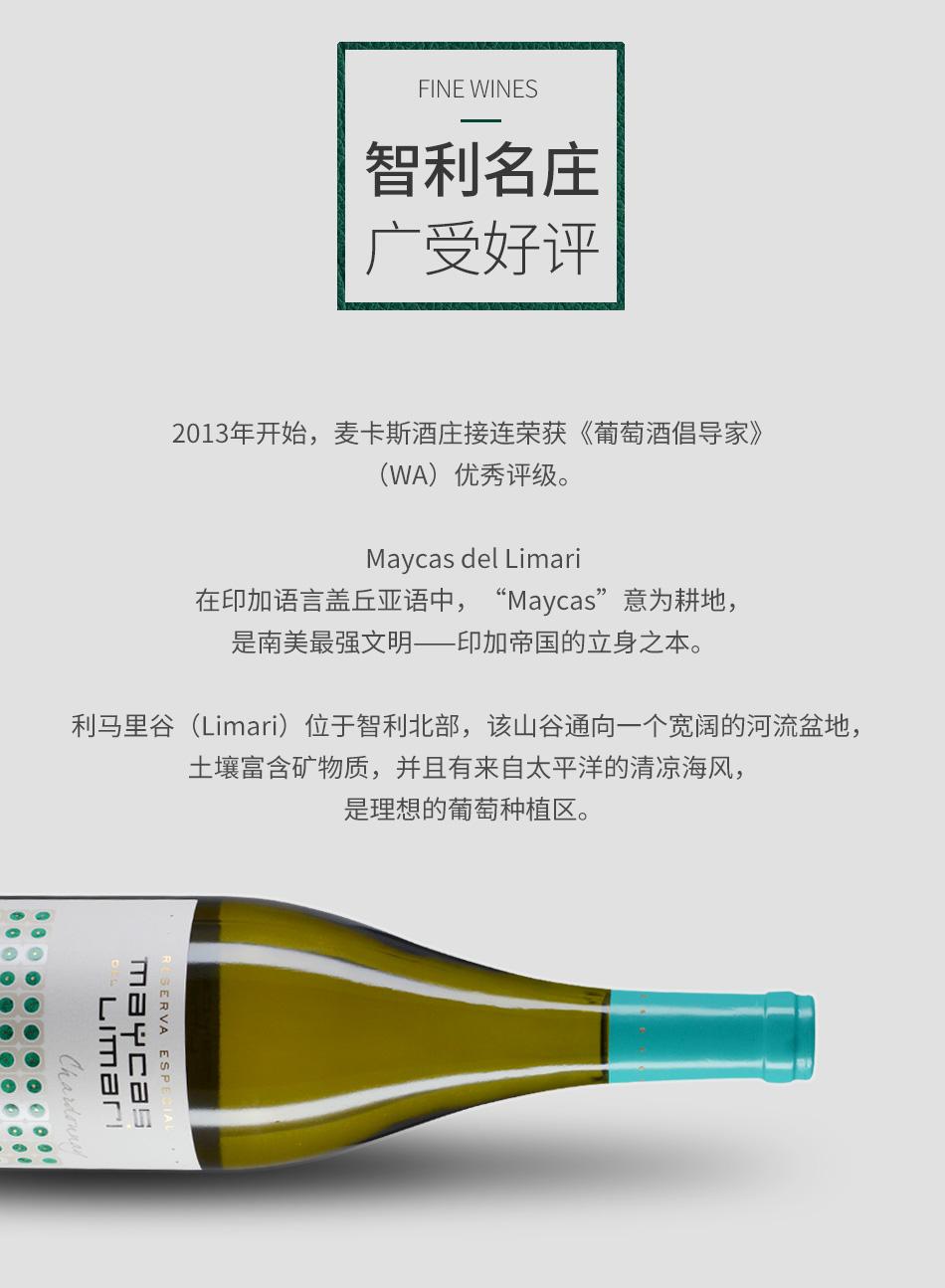 2014年麦卡斯特选珍藏霞多丽白葡萄酒亮点图3