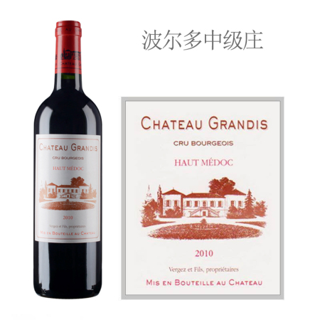 2010年格兰迪酒庄红葡萄酒