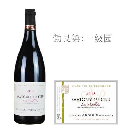 2013年阿诺父子酒庄波伊利(萨维尼一级园)红葡萄酒