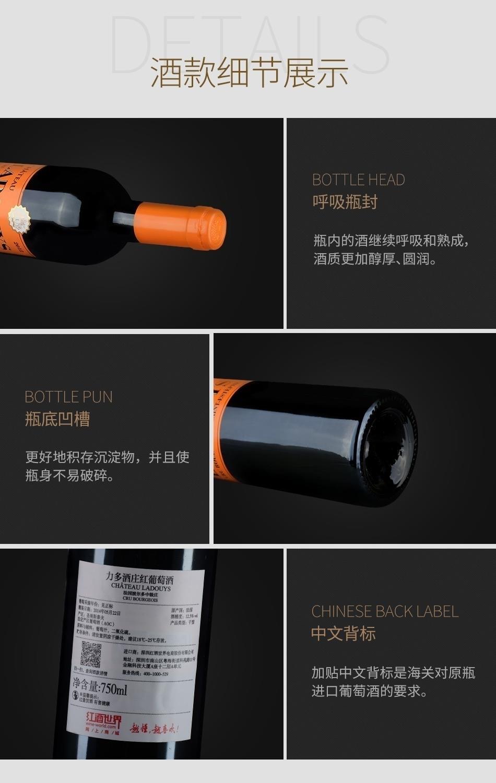 2012年力多酒庄红葡萄酒