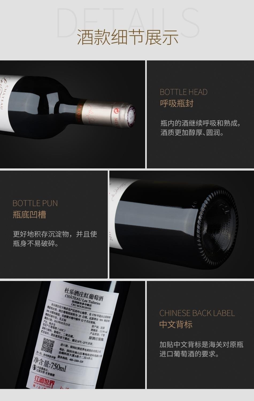 2011年杜乐酒庄红葡萄酒