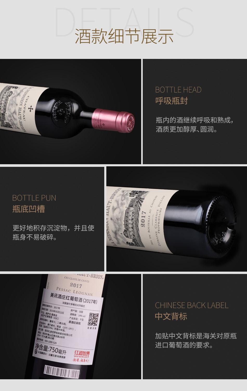 2017年美讯酒庄红葡萄酒