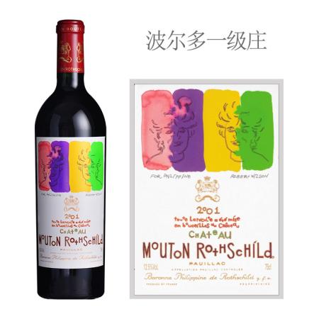 2001年木桐·罗斯柴尔德酒庄干红葡萄酒