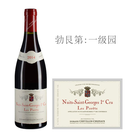 2014年夏维隆酒庄博雷(夜圣乔治一级园)红葡萄酒