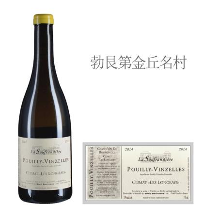 2014年布雷兄弟书芳隆格(普伊-凡列尔)白葡萄酒