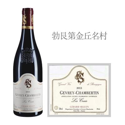 2013年赛甘酒庄克莱斯(热夫雷-香贝丹村)红葡萄酒