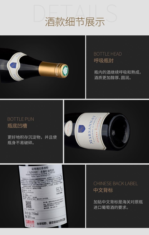 2012年诺尊酒庄香普特(马沙内村)老藤红葡萄酒-细节