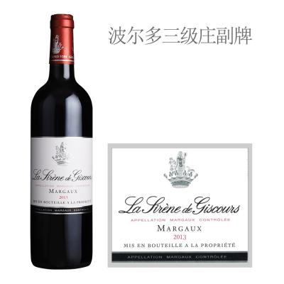 2013年美人鱼城堡副牌红葡萄酒