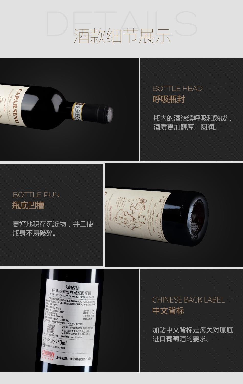 2009年卡帕西诺经典基安帝珍藏红葡萄酒
