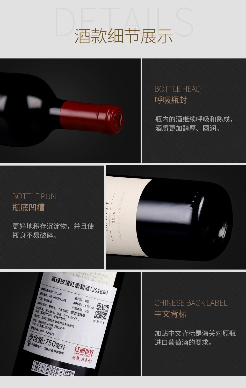 2016年真理欲望红葡萄酒