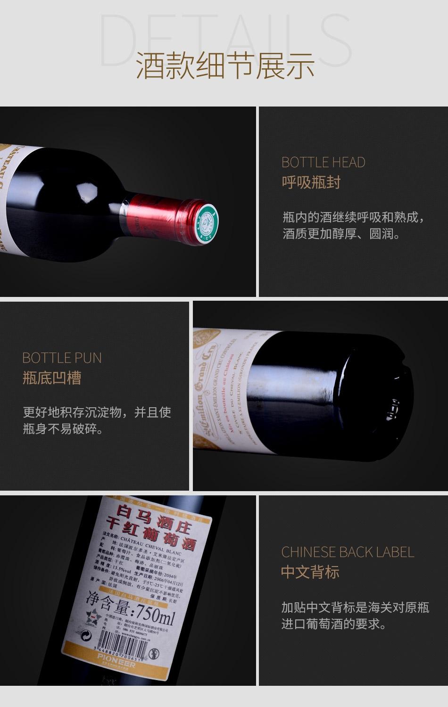 2004年白马酒庄干红葡萄酒