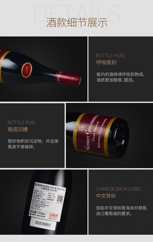 2019年雷克勒酒庄修道院(热夫雷-香贝丹村)红葡萄酒