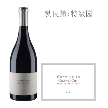 2013年柏恩斯坦(香贝丹特级园)红葡萄酒