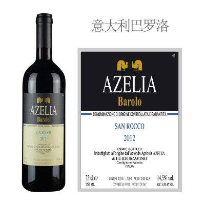 2012年艾泽利圣罗科巴罗洛红葡萄酒