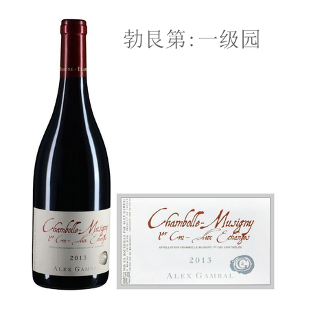 2013年亚力士甘宝酒庄(香波-慕西尼一级园)红葡萄酒
