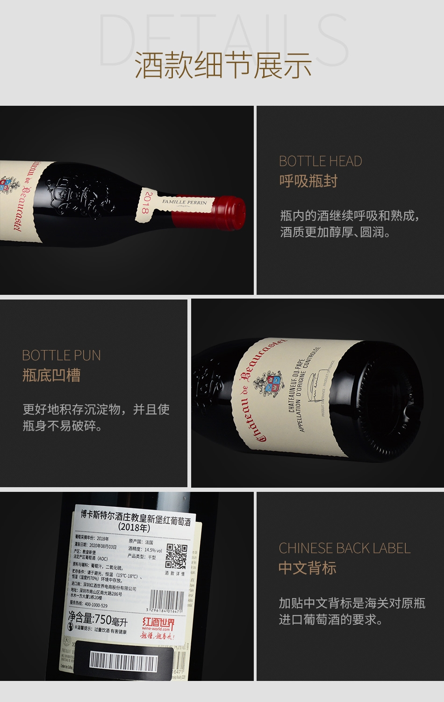 2018年博卡斯特尔酒庄教皇新堡红葡萄酒