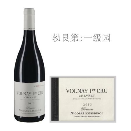 2013年罗希诺酒庄榭弗里(沃尔奈一级园)红葡萄酒