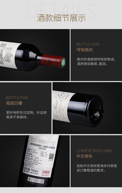 2010年雄狮酒庄副牌(小雄狮)红葡萄酒