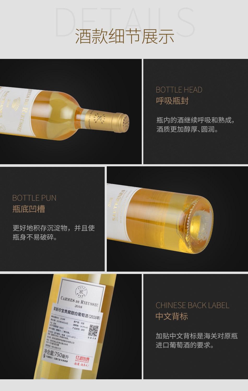 2018年莱斯珍宝贵腐甜白葡萄酒