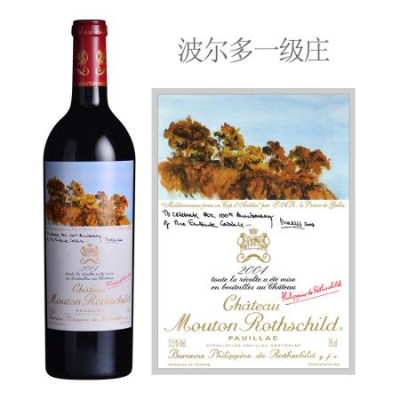 2004年木桐·罗斯柴尔德酒庄干红葡萄酒
