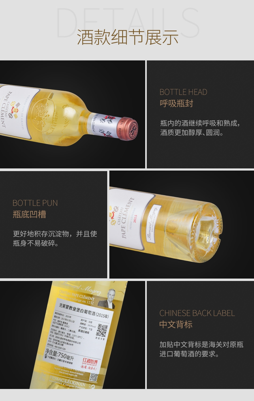 2015年克莱蒙教皇堡白葡萄酒