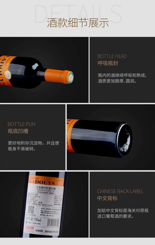 2011年力多酒庄红葡萄酒