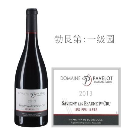 2013年帕弗洛酒庄波伊利(萨维尼一级园)红葡萄酒